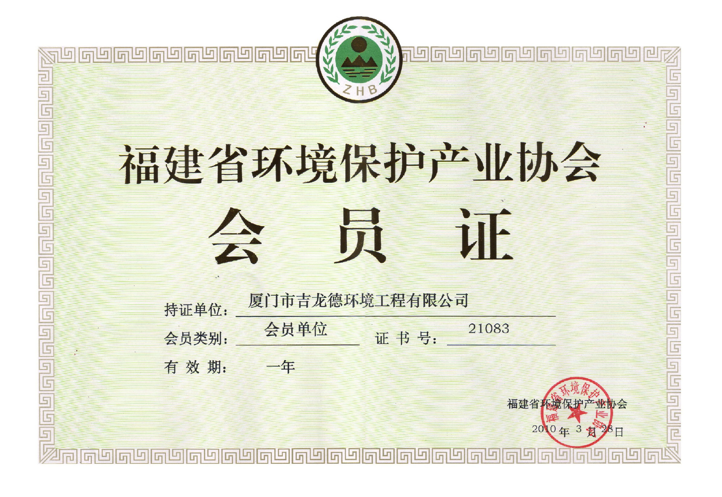 环境方面的资格证书考试