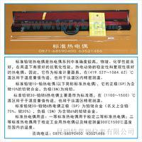 二等標準鉑銠30-鉑銠6熱電偶