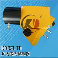 KDCZLT炉内激光检测器