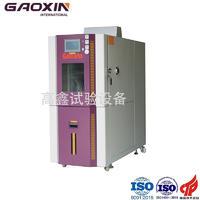 恒温恒湿试验箱东莞高鑫检测设备厂家直销 GX-3000系列