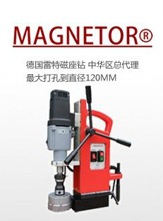 德国 MAGNETOR88必发登录  磁座钻