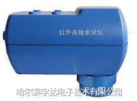 紅外水分測定儀|各种液体在线水分测定仪 hyd-8b