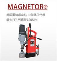 德國 雷特 Magnetor 磁座鉆