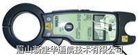 漏电流钳形表 M-310