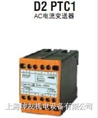 AC電流變送器