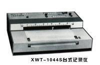 小型台式记录仪 XWT-1044S