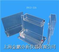 DYCZ-22A型单垂直电泳仪(槽) DYCZ-22A型