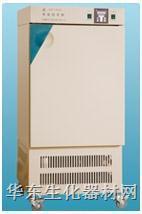 低温生化培养箱SHP-2500 SHP-2500