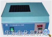 干式恒温器(微量恒温器)GL-150B GL-150B