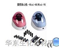 微型离心机--Mini-6K/Mini-7K Mini-6K/Mini-7K