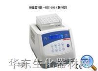 恒温混匀仪--MSC-100(制冷型) MSC-100