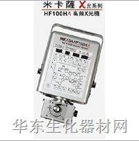 HF100HA高频全自动动物X-光机  HF100HA