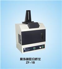 ZF-1B紫外分析仪  ZF-1B