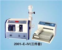 2001-E-IV自动液相色谱分离层析仪 2001-E-IV