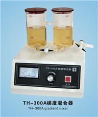 TH-300A梯度混合器(耐有机) TH-300A