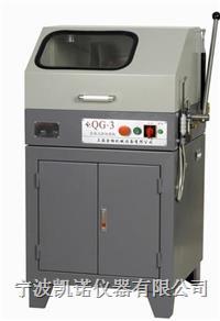 宁波QG-3立式金相试样切割机 QG-3