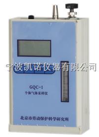 GQC-1甯波個體氣體采樣器