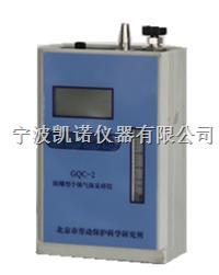 GQC-2甯波防爆個體氣體采樣器