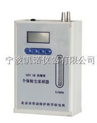 GFC-5B甯波防爆型個體粉塵采樣器