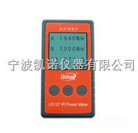 LS127林上紅外功率計
