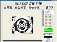 机器视觉定位系统