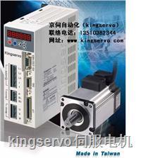 台湾伺服电机