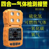 扩散式四合一气体检测仪 MS104K-4