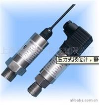 压力式液位计 XJ-10