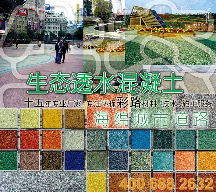 生态透水混凝土地坪系统