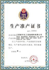 License of metal production