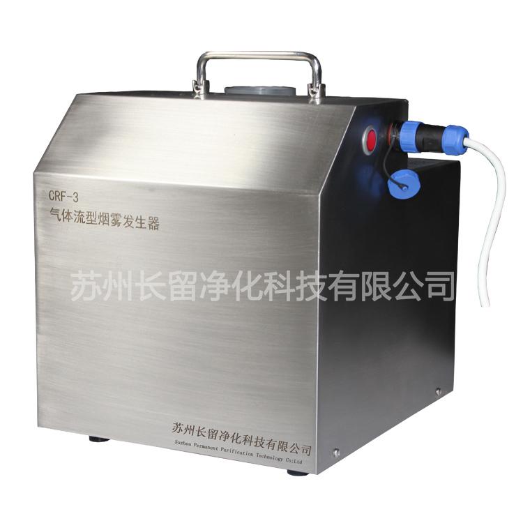 纯水烟雾发生器_气流流行测试仪