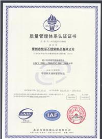 质量管理体系认证证书—点击此文字放大
