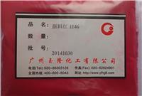 颜料红146