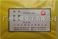 联苯安黄10G
