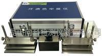 上海GB5714耐清水色牢度仪供应商 XK-3065