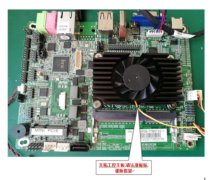 采购天拓工业主板请认准专用板号,严防伪造IPC-I1170P05-TTMD