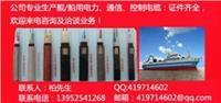 船用电缆船用低烟岸电电缆船用射频电缆