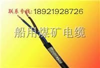 船用控制CKEF橡胶电缆厂家生产量大优惠