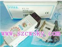 台灣陽明FS-50光電傳感器 FS-50