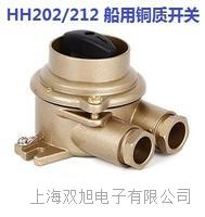 HH202-4,HH202-5 船用铜质开关 10A/16A