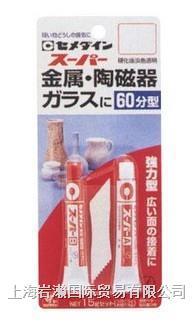 cemedine施敏打硬セメダイン丨CA-151环氧树脂接着剂