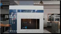 針焰試驗儀 01面板视频介绍