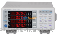 智能待機功耗測量儀 AG8700