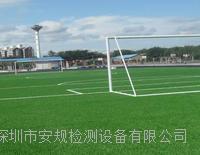 人造草坪滲水性能測定儀 深圳安规