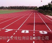 運動場塑膠跑道沖擊吸收與垂直變形試驗機 深圳安规