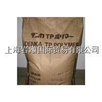 DENKA電氣化學PS40A系列DENKA 氯丁橡膠