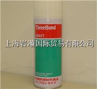 THREEBOND三健TB2706 清洗劑