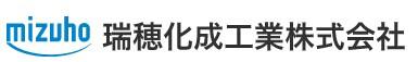 瑞穂化成工業株式會社