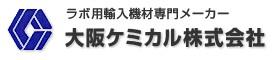 大阪ケミカル株式會社