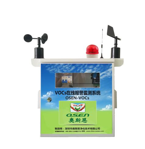 工廠VOCs污染源氣體監測包聯網包安裝 深圳市VOCs在線監測系統